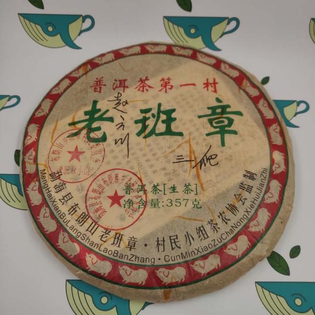Шен пуэр Лао Бань Чжан, 357 грамм