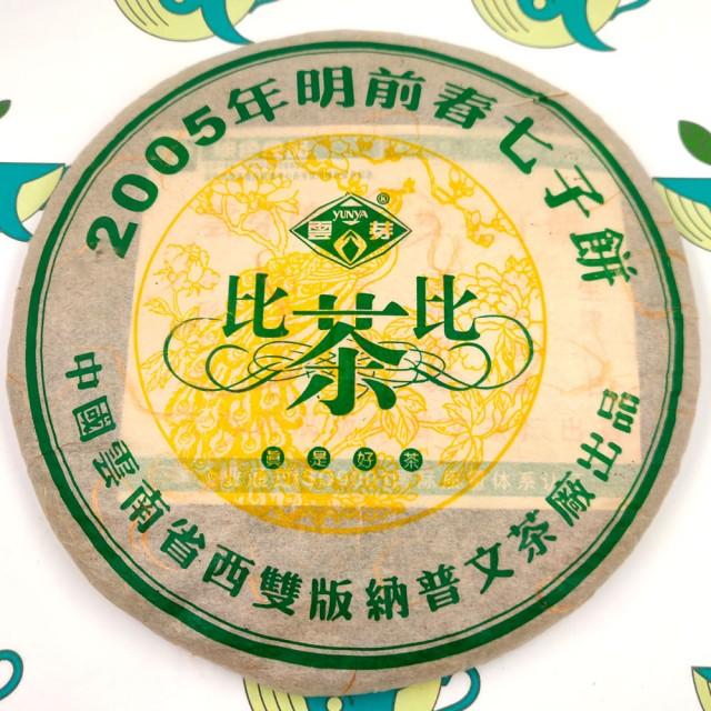 "Шен пуэр Мин Цин Чун Бин ""Ранняя Весна"", 450 грамм"